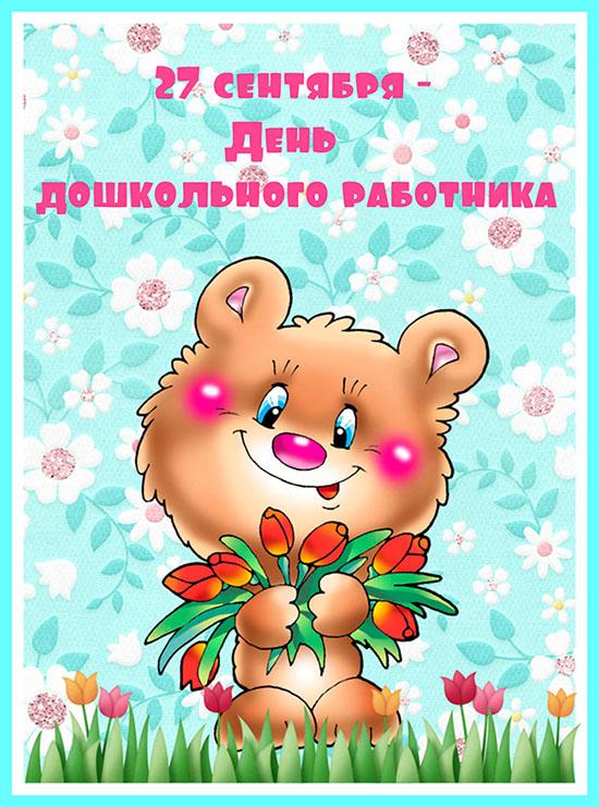 Анимированная открытка на день дошкольного работника